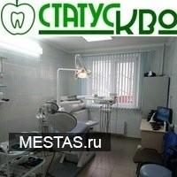 Стоматология СтатусКВО - основная фотография