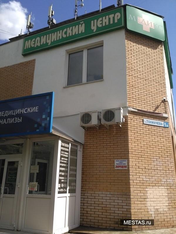 Медицинский центр Медикс - фотография №2