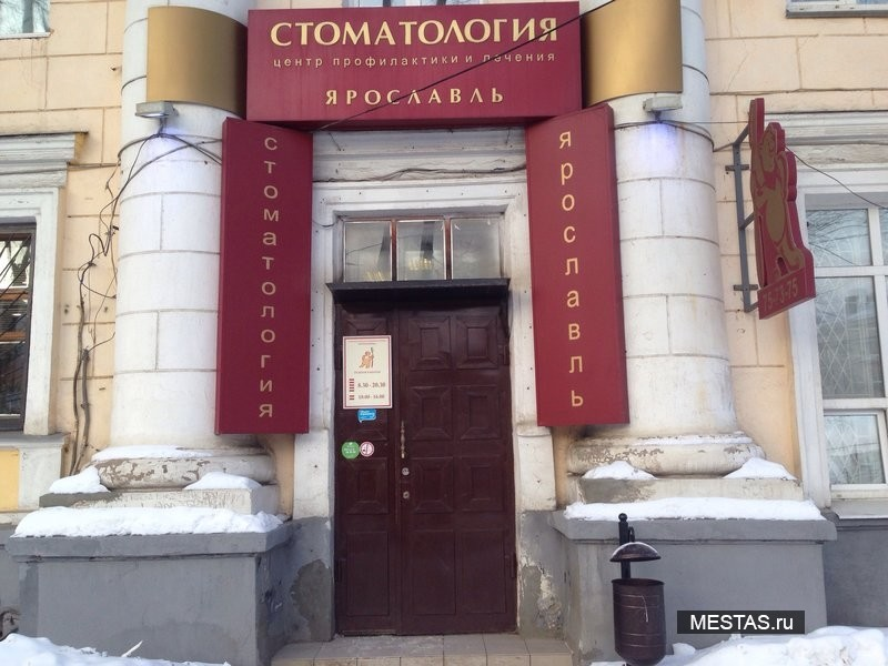Стоматологическая клиника Ярославль - основная фотография