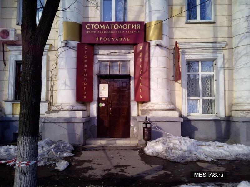 Стоматологическая клиника Ярославль - фотография №2