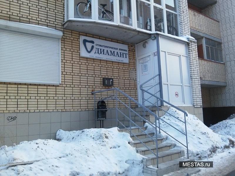 Стоматологическая клиника Диамант - основная фотография