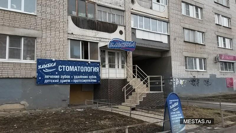 Стоматологический центр Улыбка, филиал - основная фотография