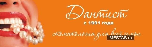 Дантист - основная фотография