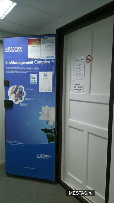 Стоматолог - основная фотография