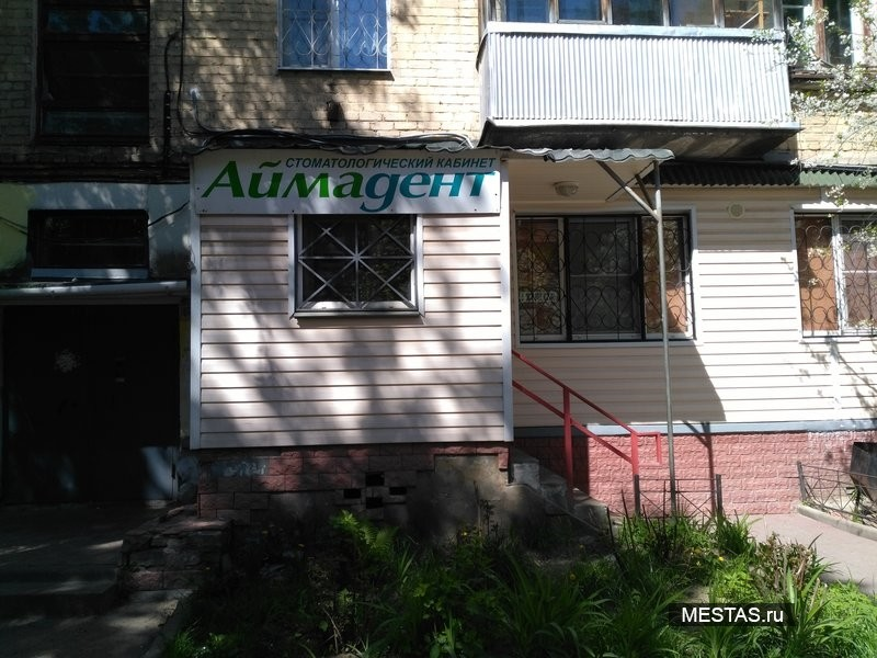 Стоматологический кабинет Аймадент - основная фотография