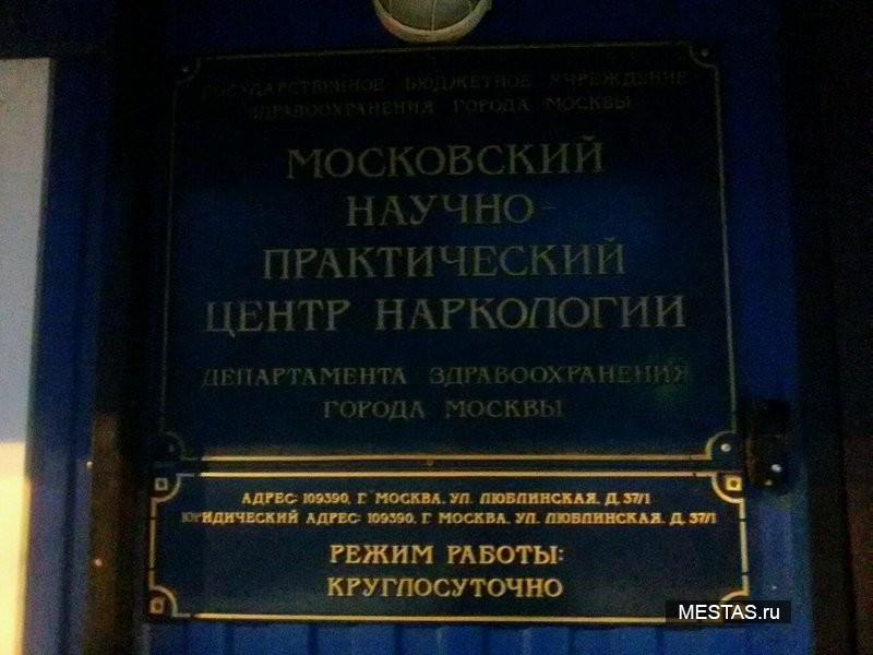 Московский практический центр наркологии люблинская 37 центры лечения наркомании королев