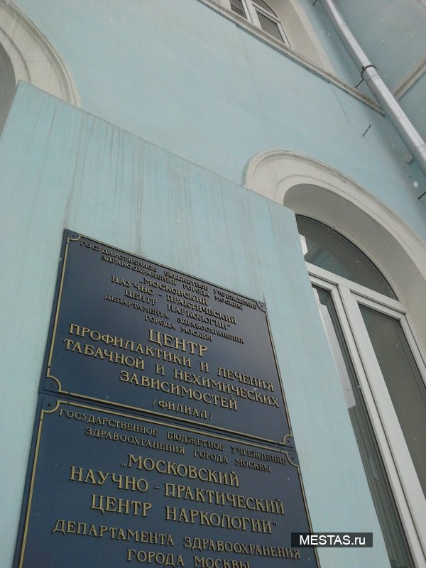 Центр наркологии и психотерапии москва статистике наркомании