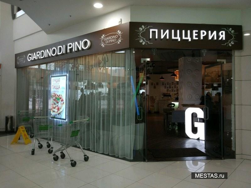 Guardino Di Pino - основная фотография