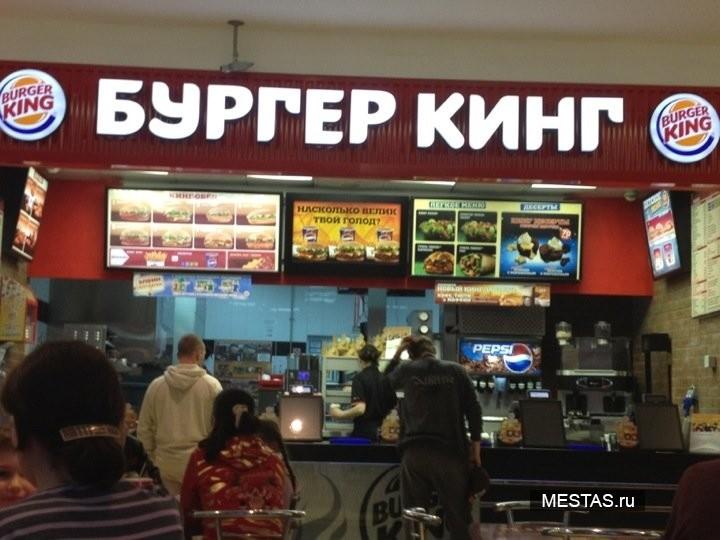 Бургер Кинг - основная фотография