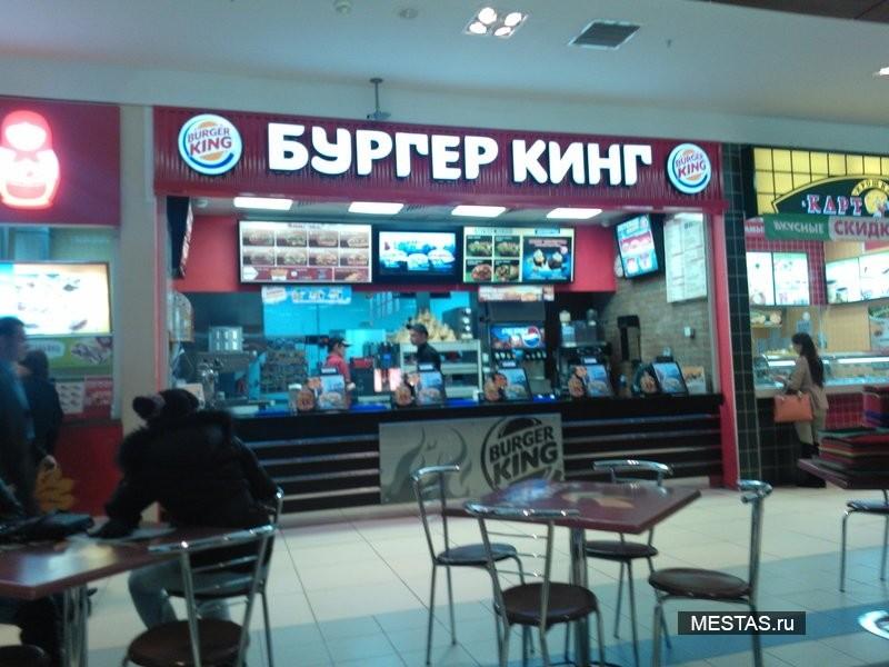 Бургер Кинг - фотография №2