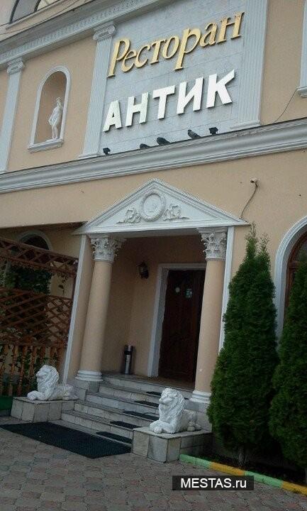 Ресторан Антик - основная фотография