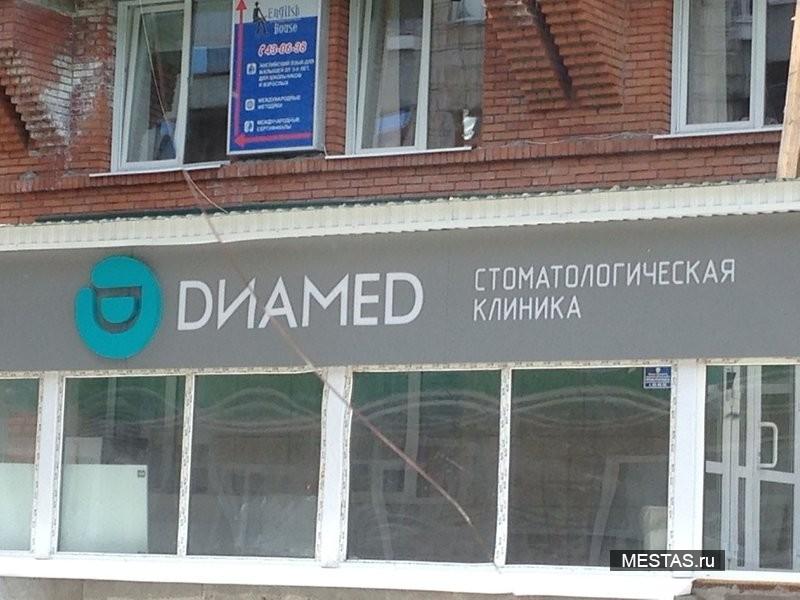 ДиаМед - основная фотография