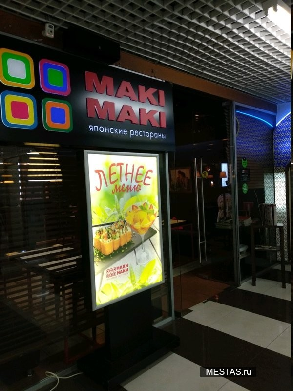 Маки Маки - фотография №2