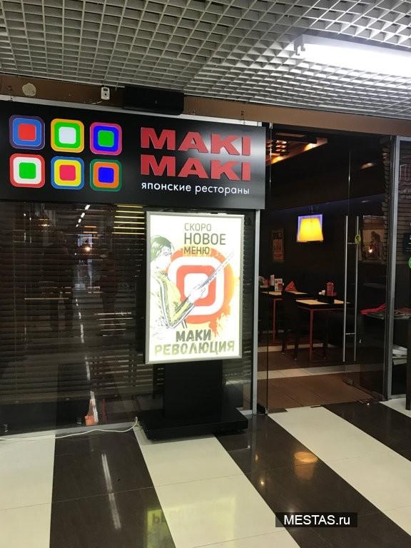 Маки Маки - фотография №3