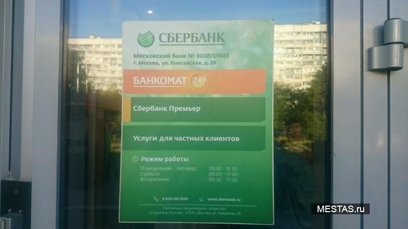 Сбербанк официальный сайт адреса в москве часы работы