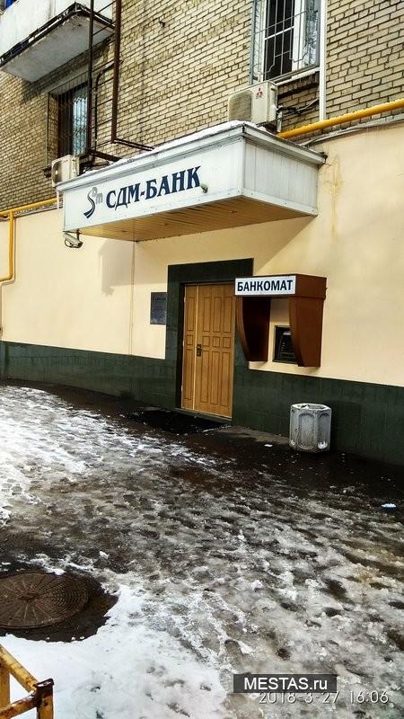 СДМ-банк, отделение - основная фотография