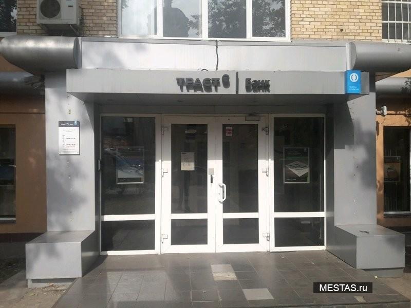 Траст банк - основная фотография
