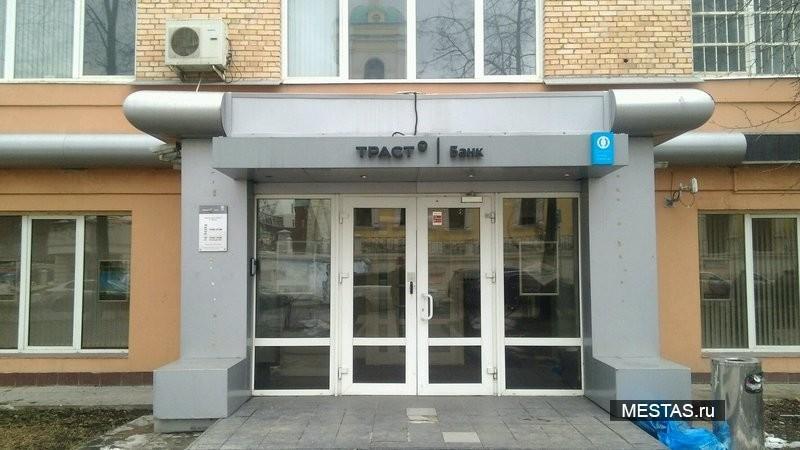 Траст банк - фотография №2