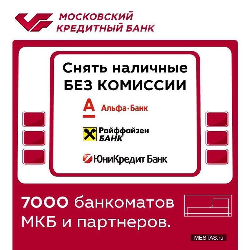 московский кредитный банк официальный сайт телефон авто братск в кредит