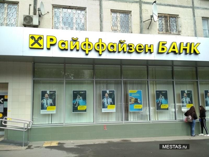 Райффайзенбанк, банкоматы: адреса в Москве и Московской ...
