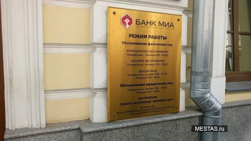Банк Московское Ипотечное агентство - фотография №2