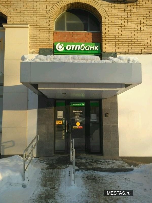 ОТП банк - фотография №3