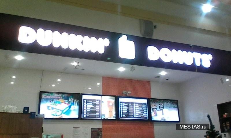 Dunkin' Donuts - фотография №2