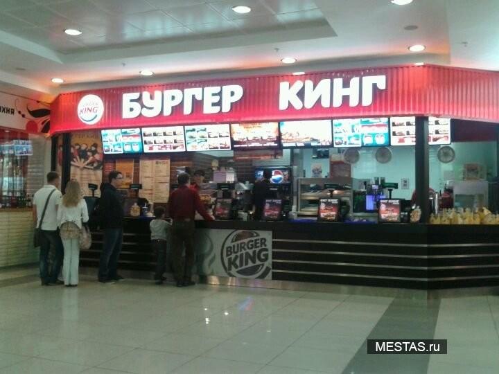 Бургер Кинг - фотография №3