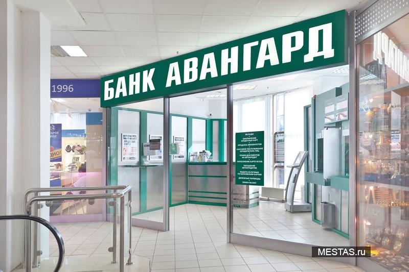 Банк Авангард - основная фотография