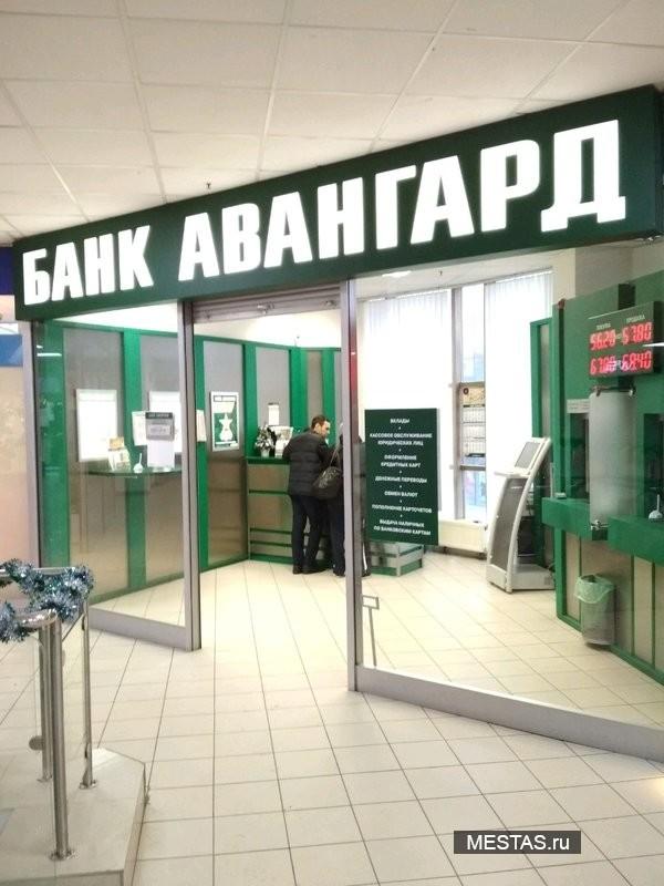 Банк Авангард - фотография №2