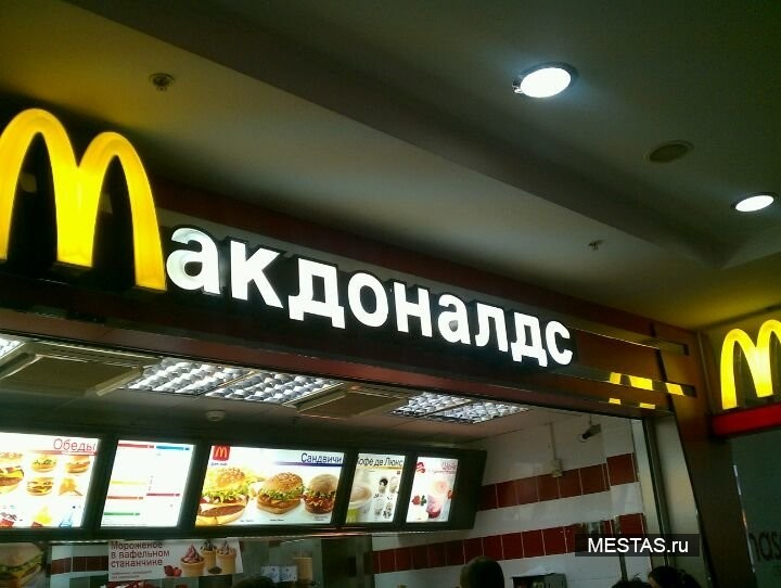 Макдоналдс - основная фотография
