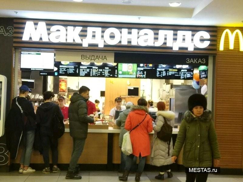 Макдоналдс - фотография №2