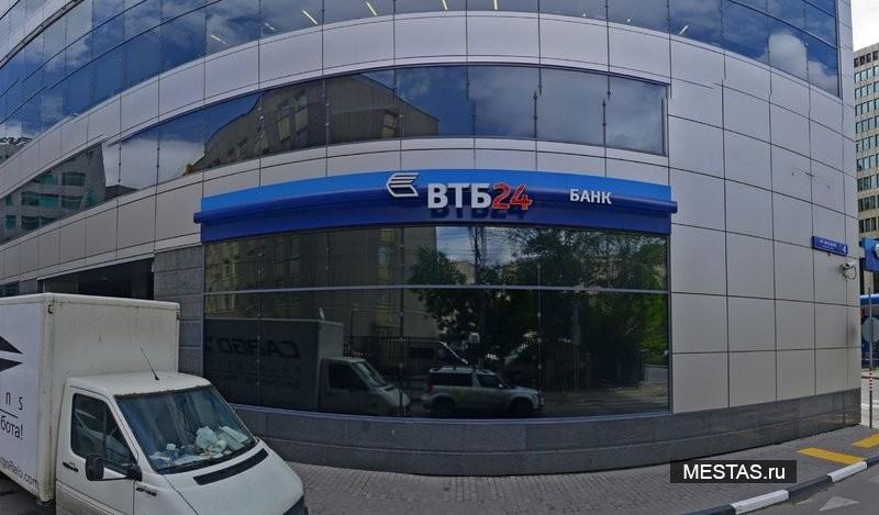 Банк ВТБ, отделение - фотография №3