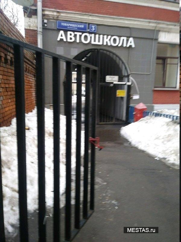 Автошкола ЯПрава - основная фотография