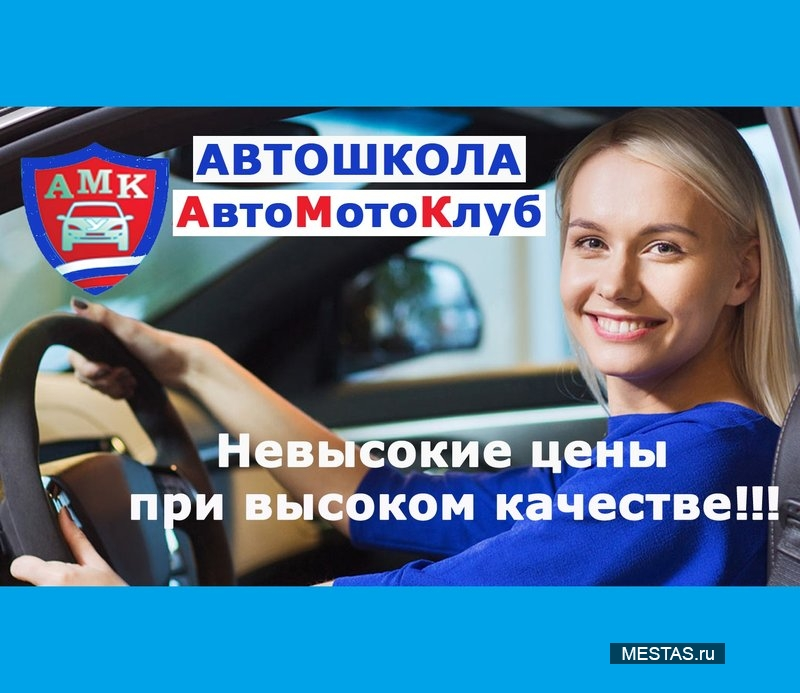 Автомотоклуб - основная фотография