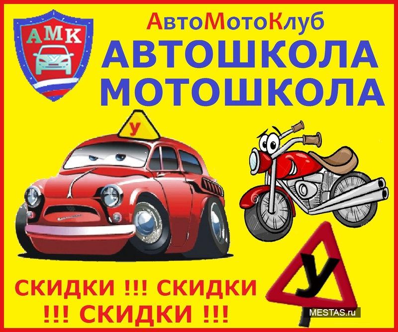 Автомотоклуб - фотография №3