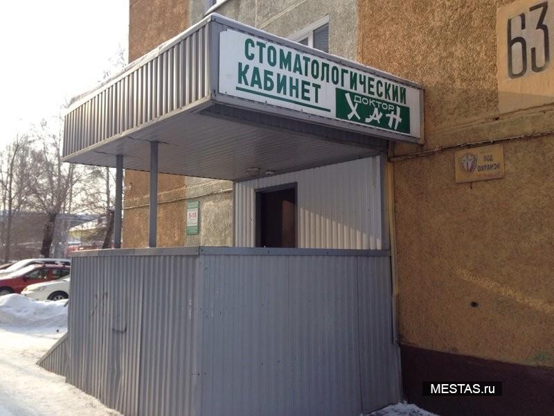 Стоматологический кабинет Доктор Хан - основная фотография