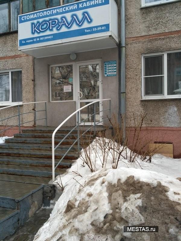 Стоматологический кабинет Коралл - фотография №3
