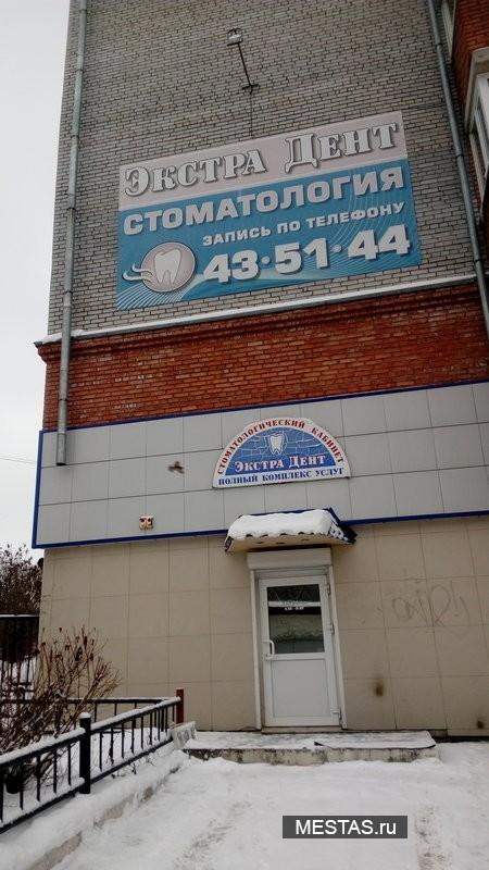 Стоматологический кабинет Экстра Дент - основная фотография