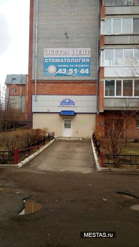 Стоматологический кабинет Экстра Дент - фотография №2