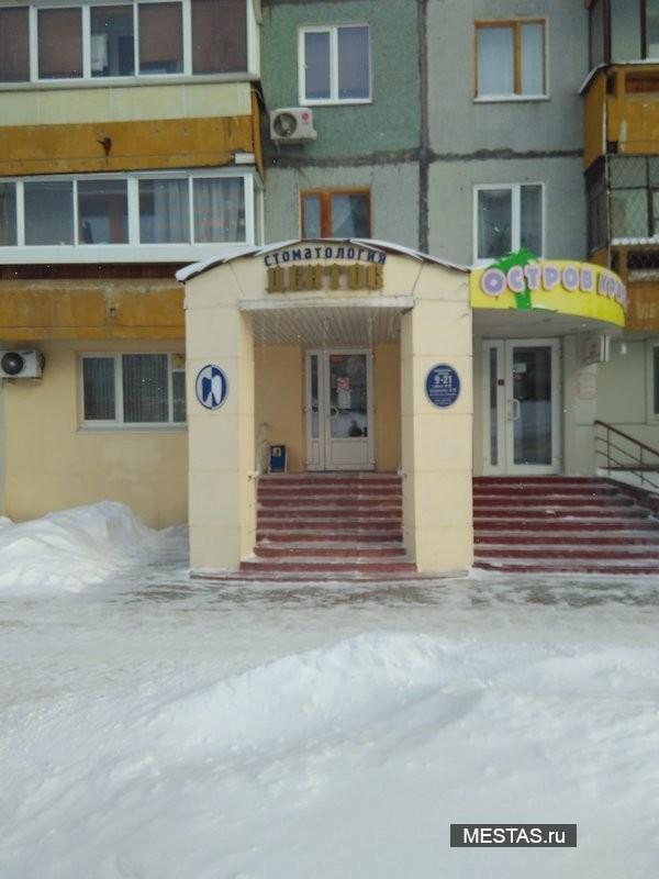 Стоматологический кабинет Дентос - фотография №2