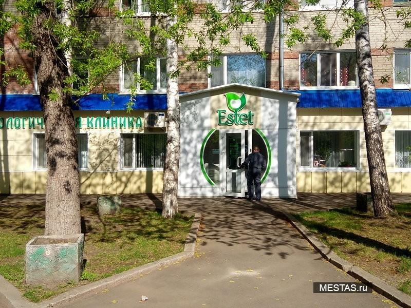 Стоматологическая клиника Эстет - основная фотография