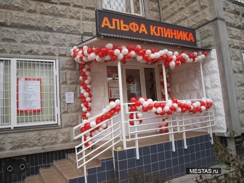 Альфа клиника - фотография №2