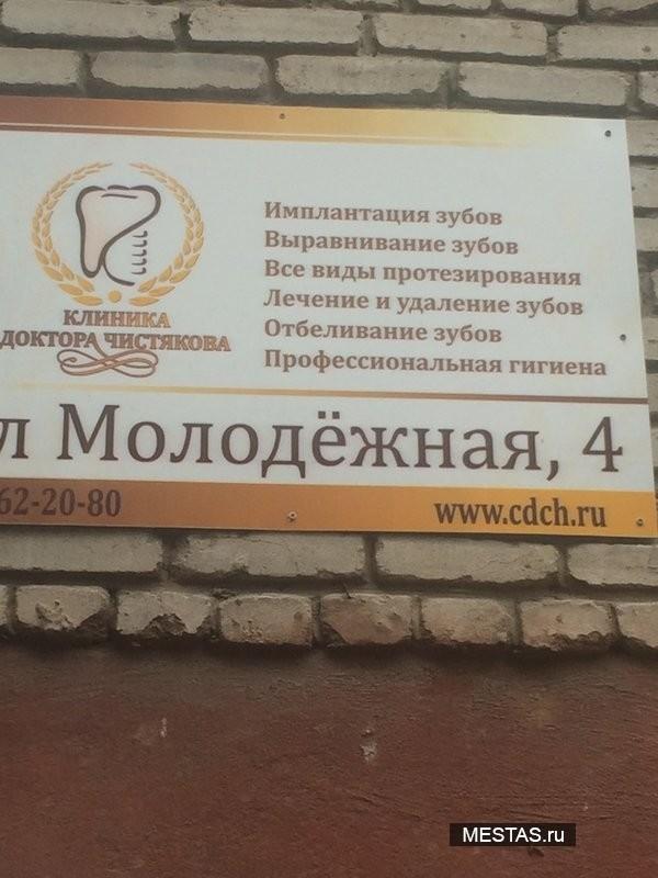Клиника Доктора Чистякова - фотография №3