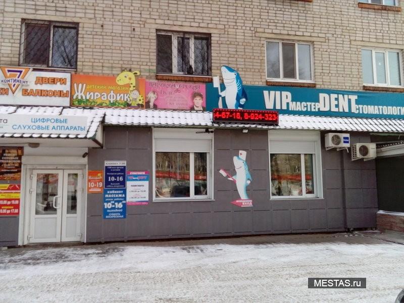 VIP Мастер Dent - основная фотография