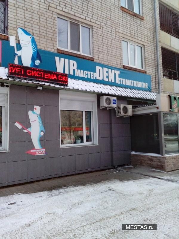 VIP Мастер Dent - фотография №2