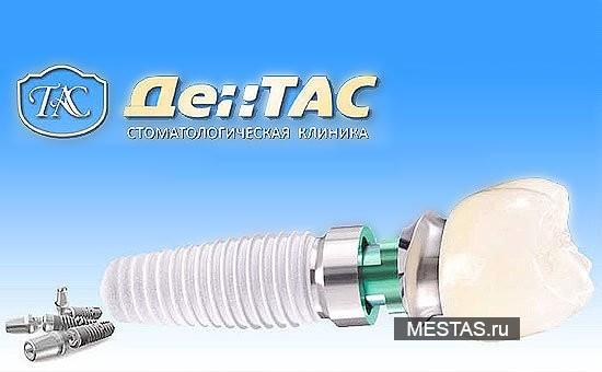 Стоматологическая клиника Ден Тас - основная фотография