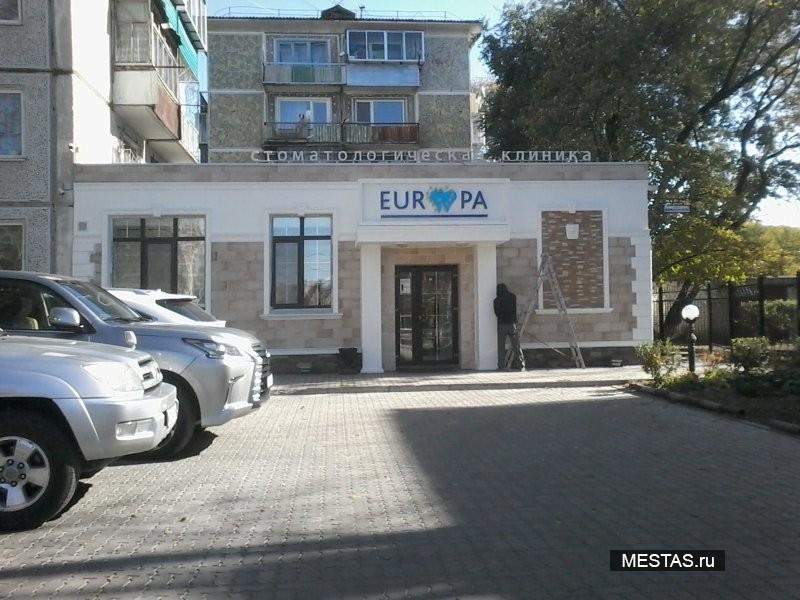 Стоматологическая клиника Европа - основная фотография