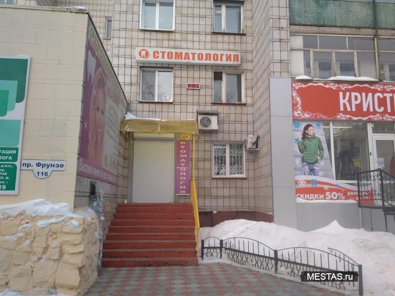 Стоматологическая клиника Мэтр - фотография №2