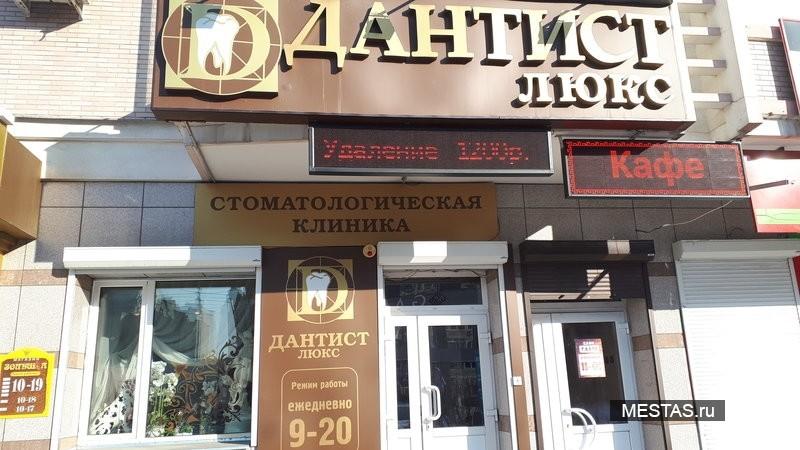 Стоматологическая клиника Дантист - основная фотография